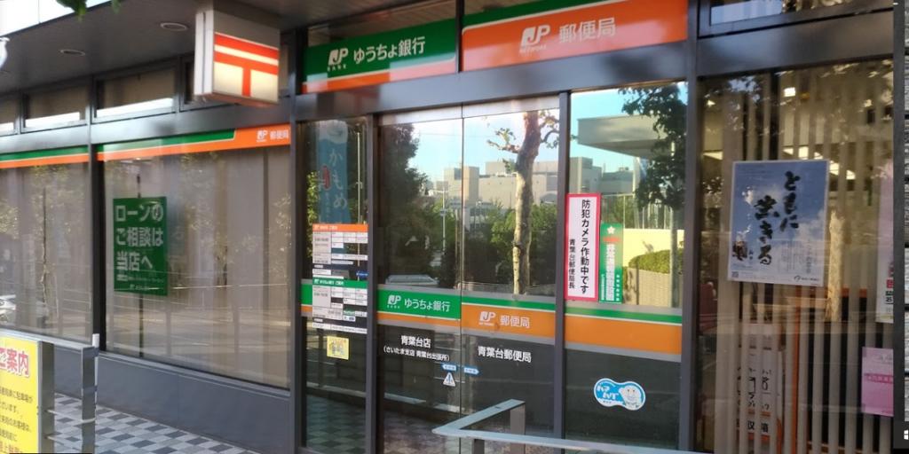 青葉台郵便局