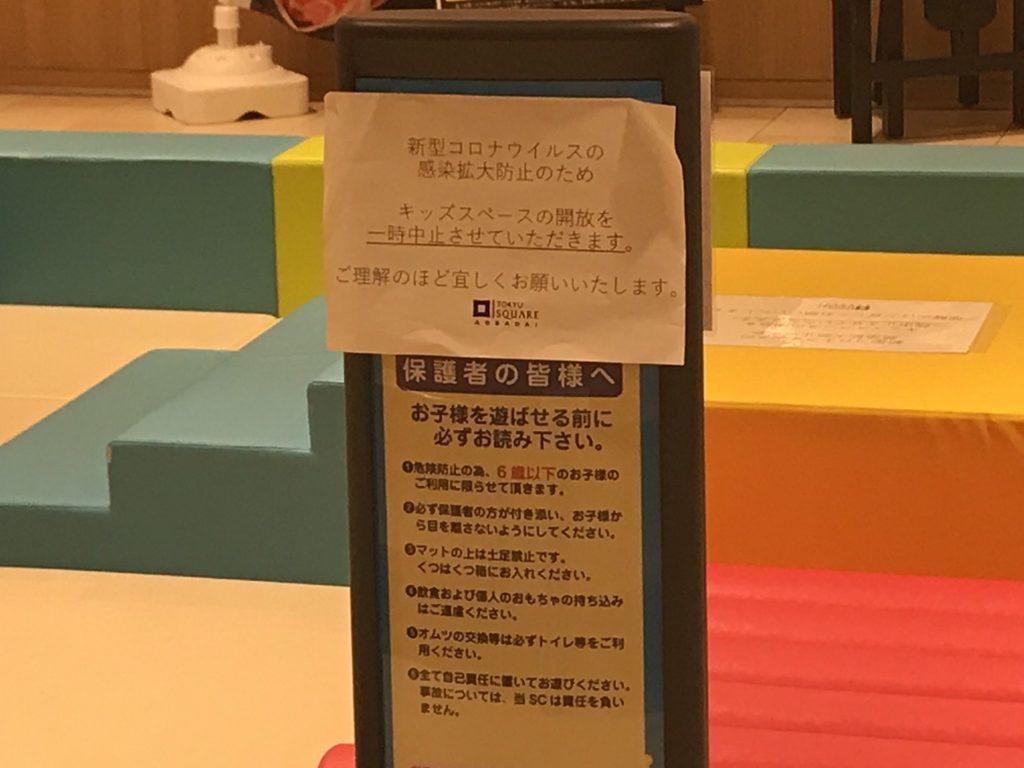 青葉台東急スクエア6階