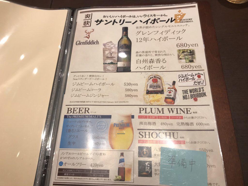 青葉台Grill Cお酒メニュー