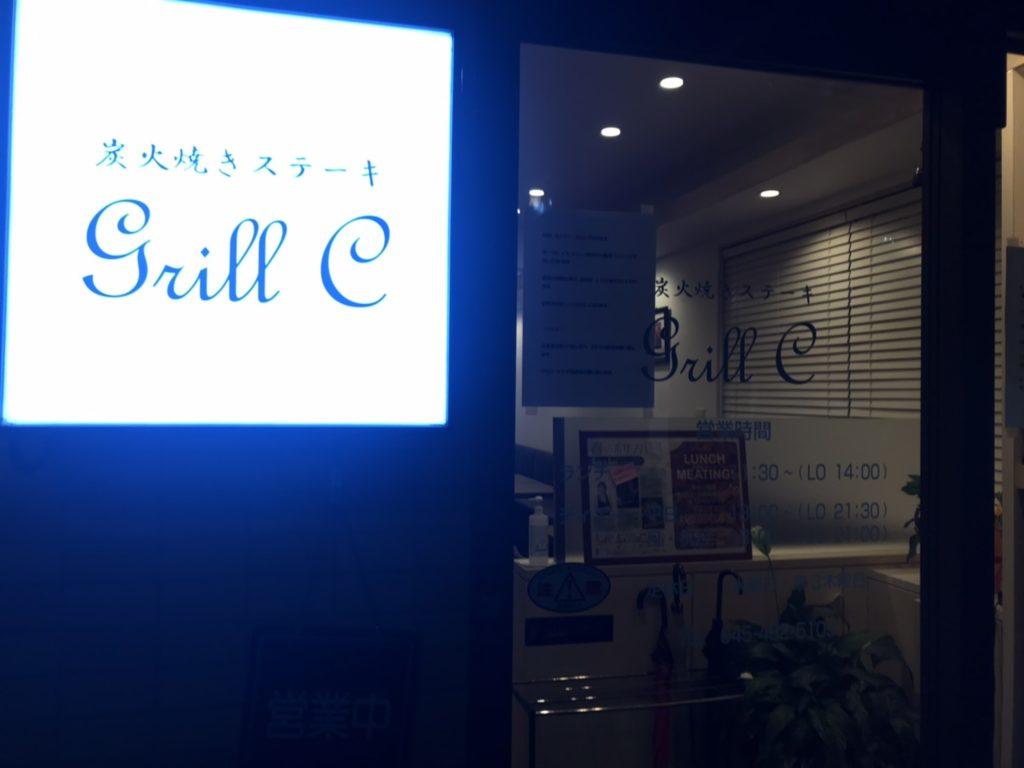 青葉台Grill C