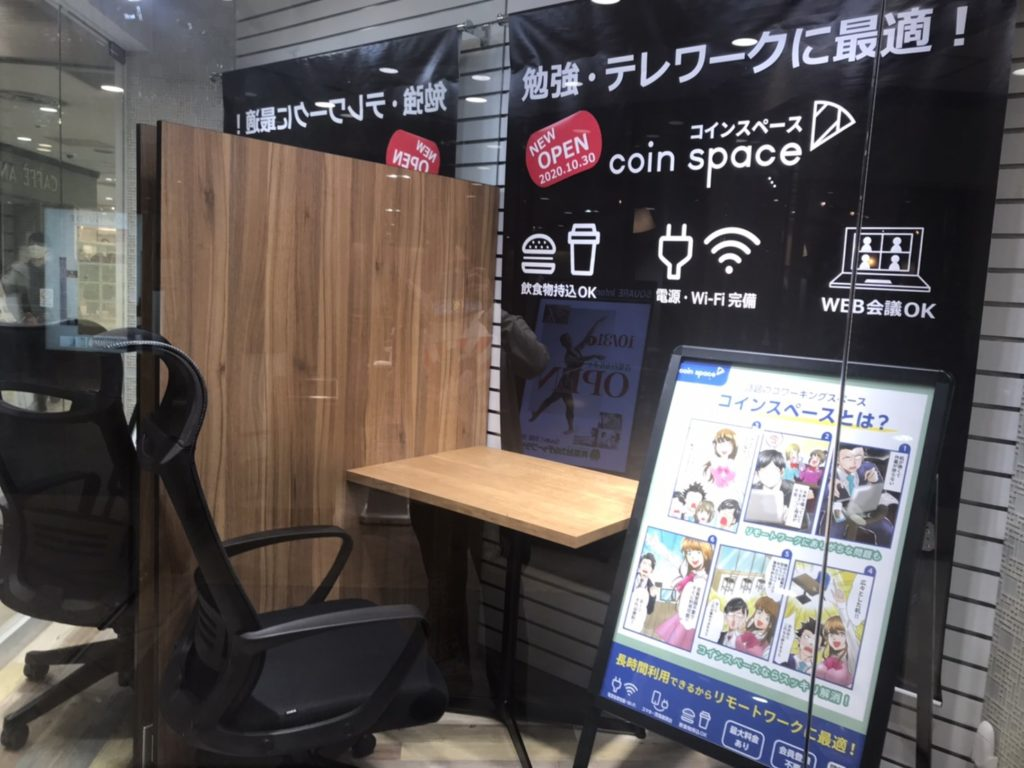 青葉台東急スクエアcoinspace