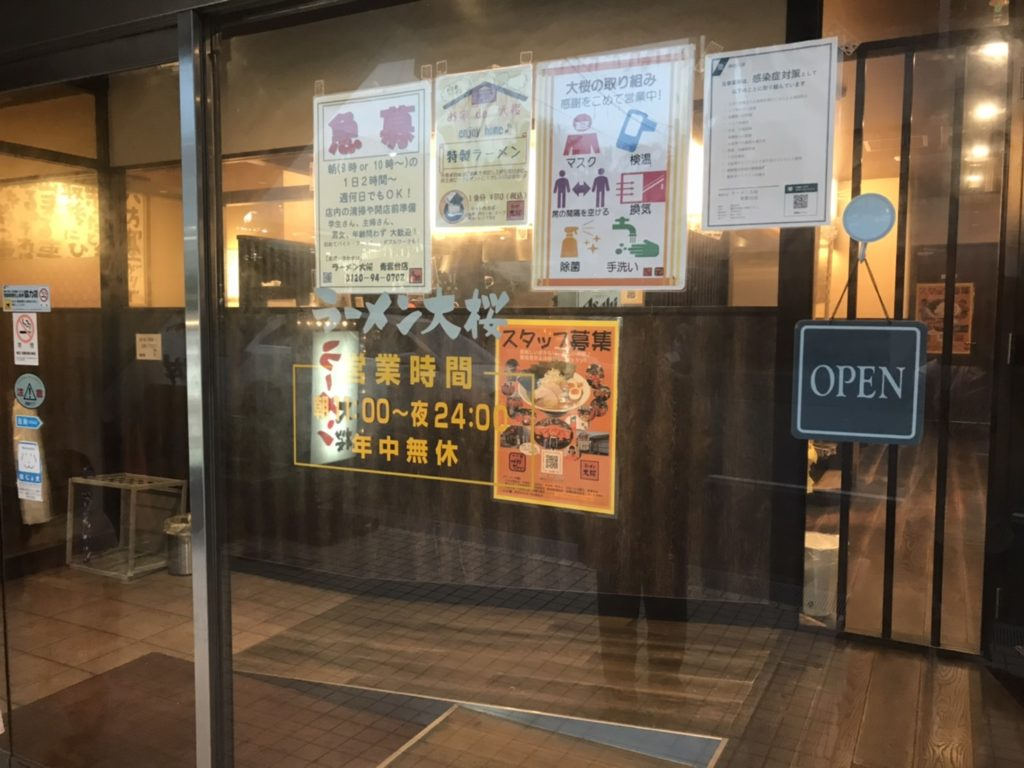 ラーメン大桜青葉台店