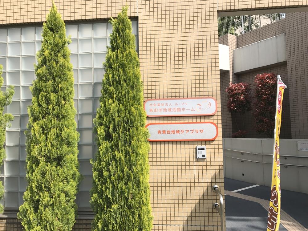 横浜市青葉区青葉台地域ケアプラザ 青葉区には全12施設